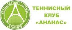 Теннисные корты в Киеве ✧ Теннисный клуб ∘АНАНАС∘